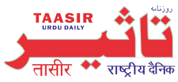 Taasir Daily News