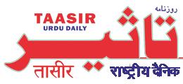 Taasir Urdu Daily روزنامه تاثیر
